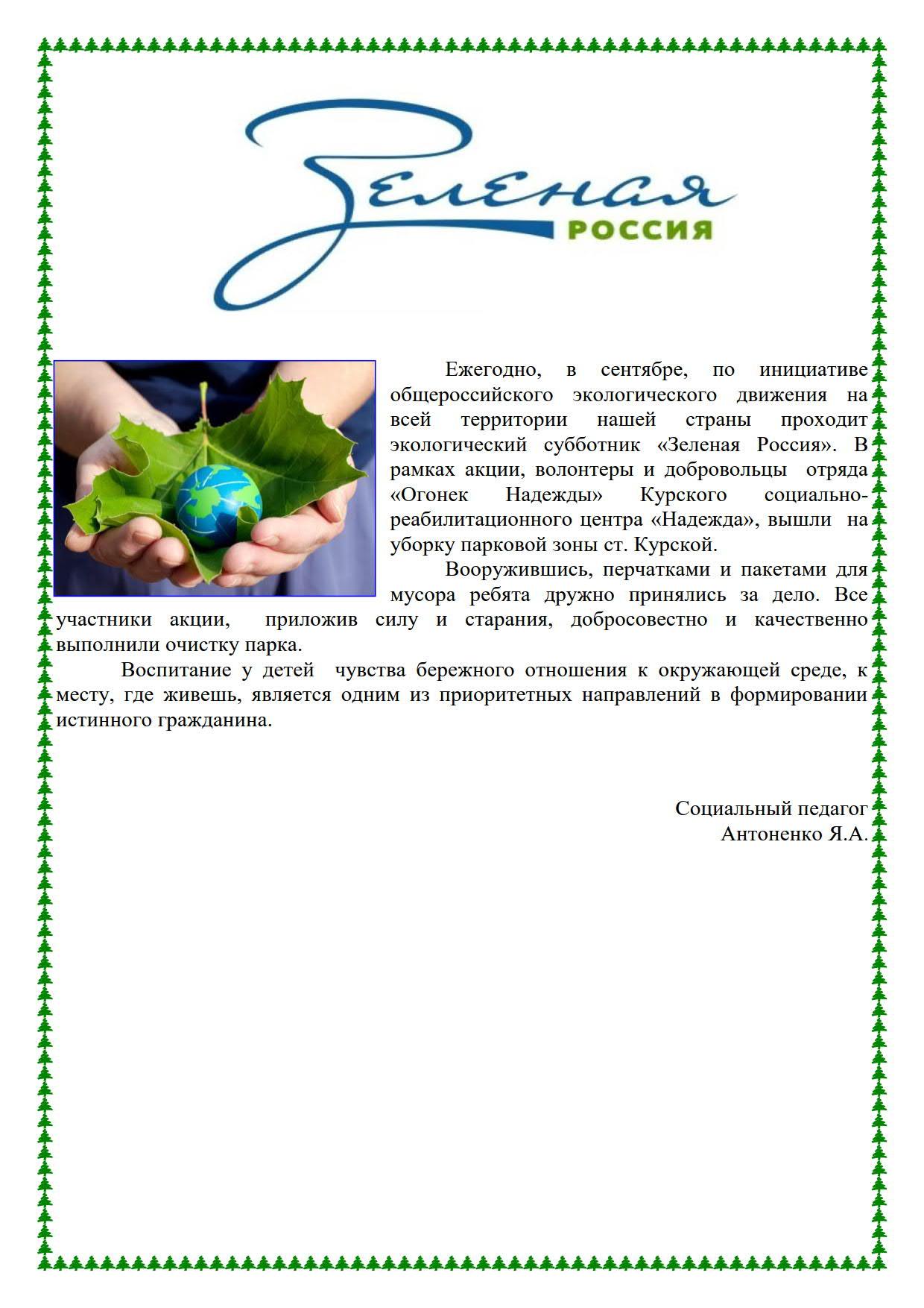 зеленая россия статья_1